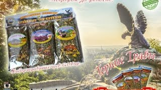 Монастырский чай - Целебные сборы - Лечебные травы