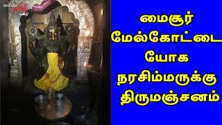 மைசூர் மேல்கோட்டை யோக நரசிம்மருக்கு திருமஞ்சனம் | Narasimmar | Mysore | Britain Tamil Bhakthi