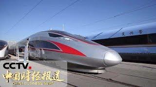 《中国财经报道》 20190612 11:00  CCTV财经