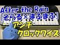 クロックワーク・プラネットED【アンチクロックワイズ】After the Rain そらる×まふまふ 簡単ドレミ楽譜 初心者向け1本指ピアノ