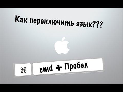 Как поменять раскладку клавиатуры и добавить язык в MacOS:OS X???