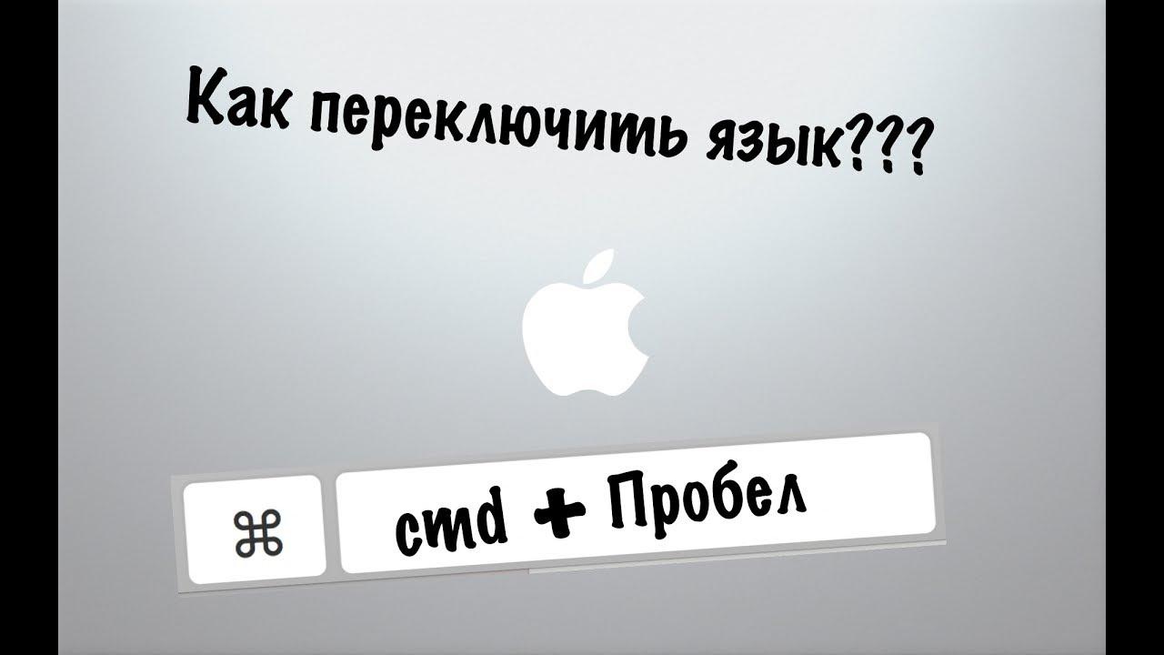 Как поменять раскладку клавиатуры и добавить язык в macOS ...