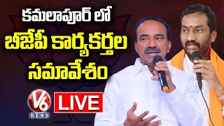 Etela Rajender, MLA Raghunandan LIVE | Etela Meeting with Warangal BJP Activists | V6 News