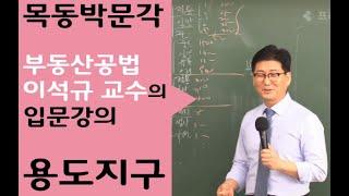 [목동공인중개사학원] 최강2차 드림팀! 목동박문각- 부…