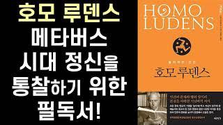호모 루덴스 ㅡ 이 책은 인류의 미래에 대한 서곡이다 …