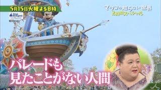 火曜よる8時 『マツコの知らない世界』 5月15日は、「東京ディズニーラ...