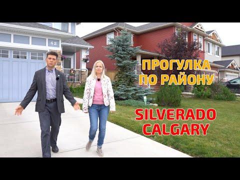 Прогулка по нашему району Сильверадо в Калгари, Канада