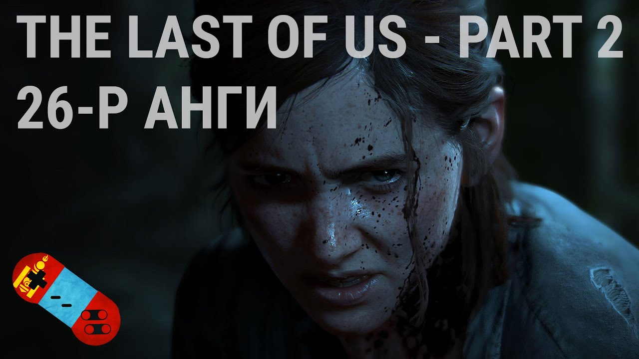 LP - [The Last of Us Part 2] - [Анги 26]