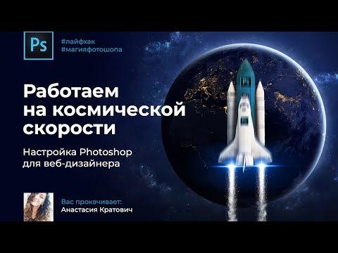 Настройка интерфейса Photoshop для веб-дизайнера