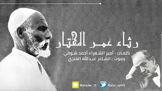 """بطل الصحراء   لأمير الشعراء أحمد شوقي """"بصوت عبدالله العنزي"""""""