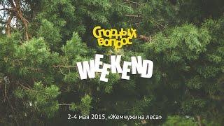 Спорный вопрос: Weekend. 2-4 мая 2015