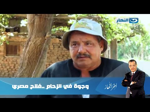اخر النهار - وجوة في الزحام ..فلاح مصري
