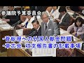西田昌司「参議院予算委員会 質問 2011.8.11」