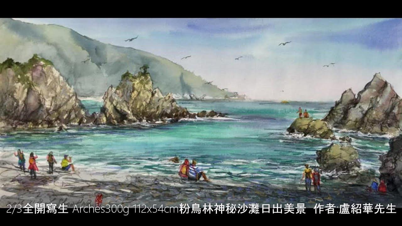 粉鳥林神秘沙灘03 封面畫作 作者:盧紹華先生 - YouTube
