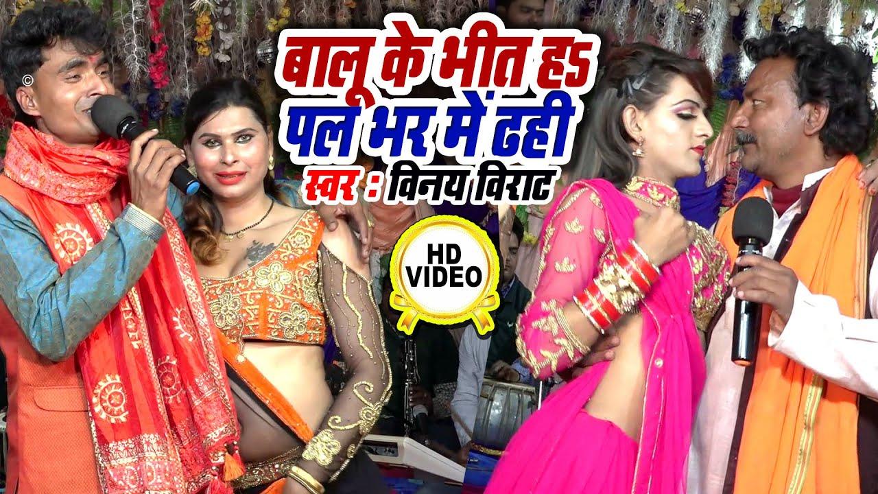 Vinay Virat का लहरदार लाइव प्रोग्राम देखें ! Bhojpuri Live Song 2020 ! Balu Ke Bhit Ha
