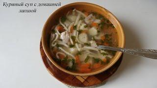 Готовим в мультиварке. Куриный суп с домашней лапшой