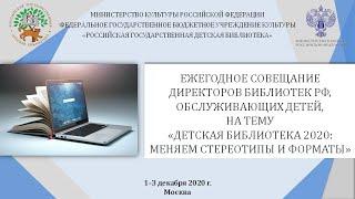 Совещание директоров библиотек РФ обслуживающих детей 2020 День 1 Часть 1