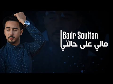 Badr Soultan - Mali 3la Halti (Official Lyric Clip) | بدر سلطان - مالي على حالتي