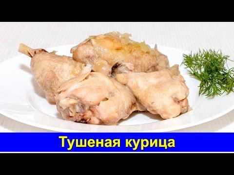 Тушеная домашняя курица рецепт с фото