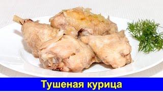 Тушеная курица - Простой рецепт - Быстро и вкусно - Про Вкусняшки