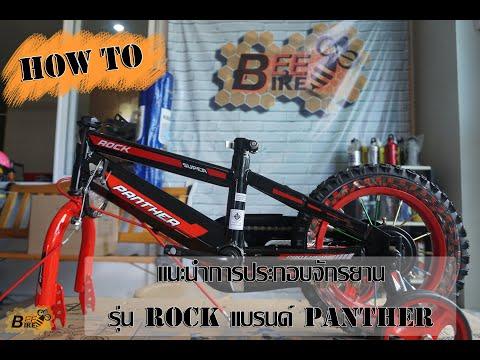 [How to] แนะนำการประกอบจักรยาน 12 นิ้ว และ16 นิ้ว รุ่น Rock จากแบรนด์ Panther