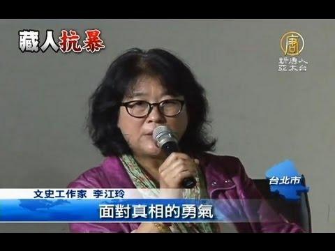 【西藏歷史_中国热点真相新闻】中共掩60年 文史家李江玲揭西藏镇压