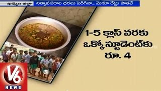 Government School students lack of mid day meals - Khammam district (28-02-2015)
