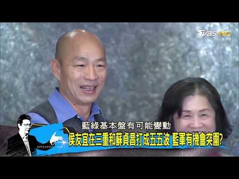 韓國瑜、陳其邁在台南再次對決!立委補選國民黨vs.民進黨激戰?少康戰情室 20190129