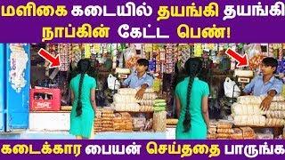 மளிகை கடையில் தயங்கி தயங்கி  நாப்கின் கேட்ட பெண்!  கடைக்கார பையன் செய்ததை பாருங்க Tamil News