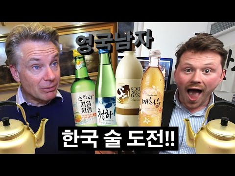 한국 술을 처음 마셔본 영국인들의 반응?! // English People try Korean Alcohol?!