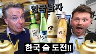 English People try Korean Alcohol?!