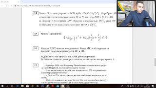Разбор пробника по математике ЕГЭ Экстра