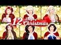 DISNEY PRINCESS - 12 Days Of Christmas