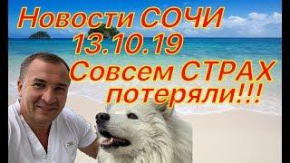 Новости Сочи 13.10.19. СТРАХ потеряли!!! ОЧНИТЕСЬ!!!