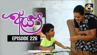 Aeya Episode 226 || ''ඇය '' || 06th February 2021 Thumbnail