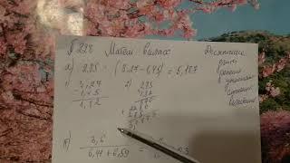 228 математика 6 класс. Действия с десятичными дробями. Примеры