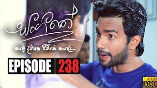 Sangeethe | Episode 238 08th January 2020 Thumbnail