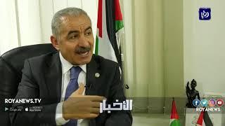 رئيس الوزراء الفلسطيني يتحدث لرؤيا عن تشكيلة حكومته  - (14-3-2019)