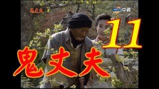 鬼丈夫 第11集(岳翎、李志希、佟瑞欣、何音、劉子蔚等主演)