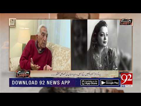 Accountability process should also remain the same in 2019: Roedad Khan   28 Dec 2018   92NewsHD