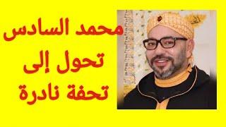 الملك محمد السادس  تحفة نادرة  في متحف اللوفر