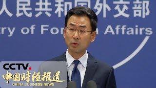《中国财经报道》 20190827 11:00| CCTV财经