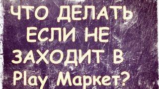 Что делать если не заходит в плей маркет(ES Проводник можешь скачать от сюда http://trashbox.ru/link/es-file-manager Вот это надо вписать в файл 127.0.0.1 localhost НЕ забудь!!!..., 2014-05-29T18:36:15.000Z)