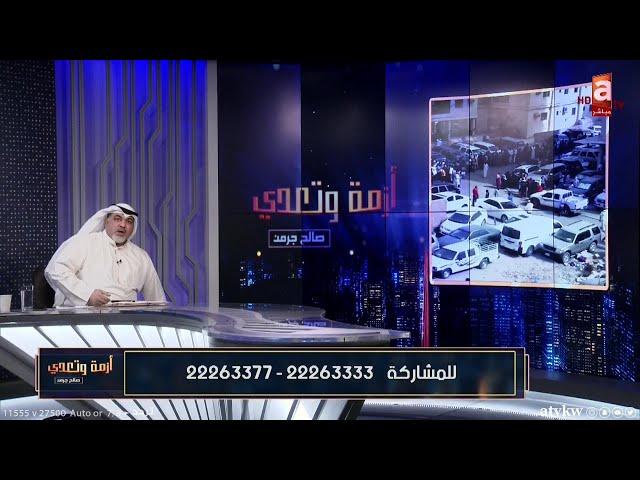 أزمة وتعدي | ارتفاع اعداد المصابين من الكويتيين المخالطين ومطالبات بـ منطقة خضراء