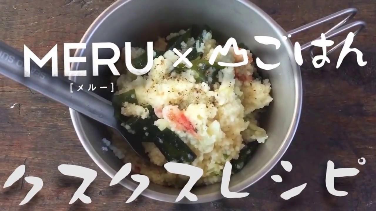 クスクスレシピ『MERU/メルー』x 山ごはん