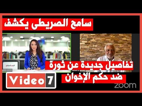سامح الصريطى يكشف تفاصيل جديدة عن ثورة الفنانين ضد حكم الإخوان فى 30 يونيو  - 16:00-2020 / 6 / 30