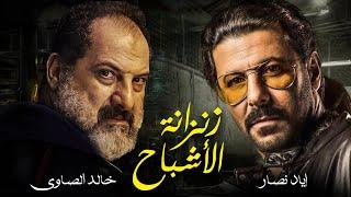 لأول مره النجوم إياد نصار وخالد الصاوي في فيلم الجريمه والغموض