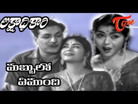 Lakshadhikari Songs - Mabbulo Emmundhi - NTR - Krishna Kumari