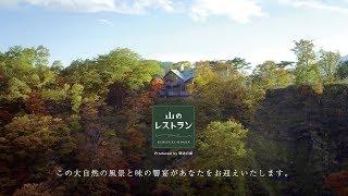 栃木県日光市 霧降高原 山のレストラン