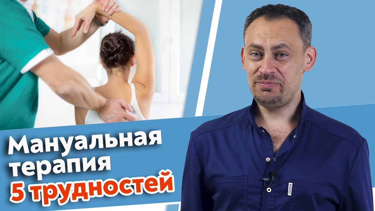 Мануальная терапия опасна для жизни! / Как работает мануальная терапия?